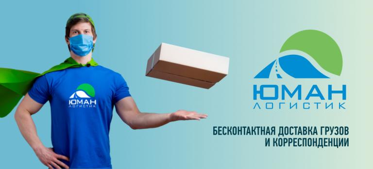 Служба экспресс-доставки «ЮМАН Логистик»