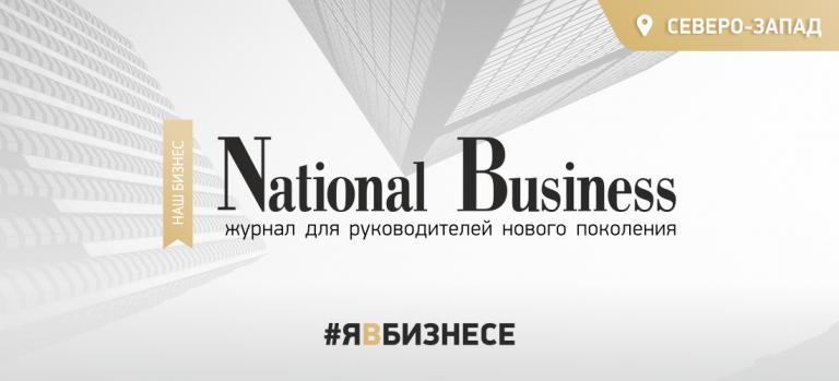 Журнал для руководителей нового поколения «National Business»