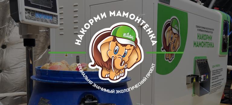 Социально значимый экологический проект «Накорми Мамонтенка»