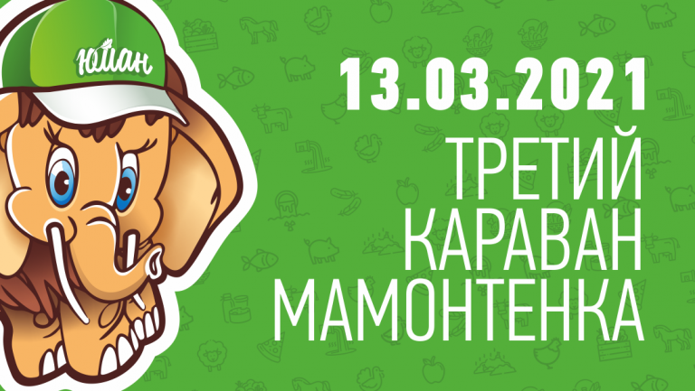 13 марта состоится ТРЕТИЙ Караван Мамонтенка! Запись на акцию открыта!
